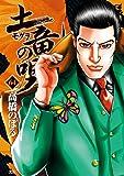 土竜(モグラ)の唄 (64) (ヤングサンデーコミックス)