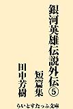 銀河英雄伝説外伝5 短篇集 (らいとすたっふ文庫)