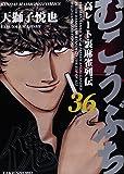 むこうぶち 36 (近代麻雀コミックス)