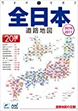 ワイドミリオン全日本道路地図2016-2017