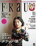 FRaU 2017年 1月号【雑誌】