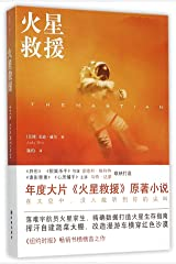 The Martian (Chinese Edition) Paperback