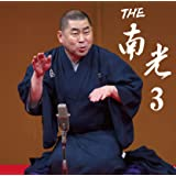 THE南光 3(DVD付)