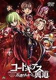 コードギアス 反逆のルルーシュ I 興道 [DVD]