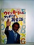 ウィッキーさんのワンポイント英会話 (1980年)