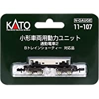 Kato 11-107 Driving Unit For B Train Shorty Commuter Train 2 (japan import)