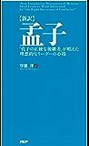 [新訳]孟子