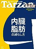Tarzan (ターザン) 2018年1月25日号 No.733 [内臓脂肪の減らし方] [雑誌]