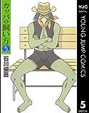 カッパの飼い方 5 (ヤングジャンプコミックスDIGITAL)