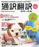 通訳翻訳ジャーナル 2014年4月号