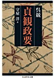 貞観政要 (ちくま学芸文庫)