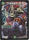 デュエルマスターズ S級原始 サンマッド(スーパーレア)/第3章 禁断のドキンダムX(DMR19)/シングルカード