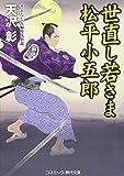 世直し若さま 松平小五郎 (コスミック・時代文庫)