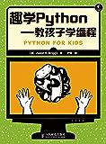趣学Python——教孩子学编程