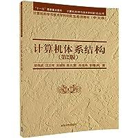 计算机体系结构(第2版)(计算机科学与技术学科前沿丛书 计算机科学与技术学科研究生系列教材(中文版))