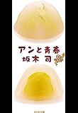 アンと青春 和菓子のアン (光文社文庫)