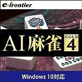 AI麻雀 GOLD 4 Windows 10対応版|ダウンロード版