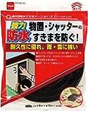 ニトムズ 屋外用防水すきまテープ ハードタイプ 9mm×15mm×2m E0090