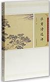 杜甫诗选评 (中国古代文史经典读本)