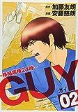 GUY~移植病棟24時~ 02 (ヤングジャンプコミックス)