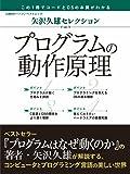 矢沢久雄セレクション プログラムの動作原理 (日経BPパソコンベストムック)
