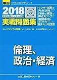 大学入試センター試験実戦問題集倫理、政治・経済 2018 (大学入試完全対策シリーズ)