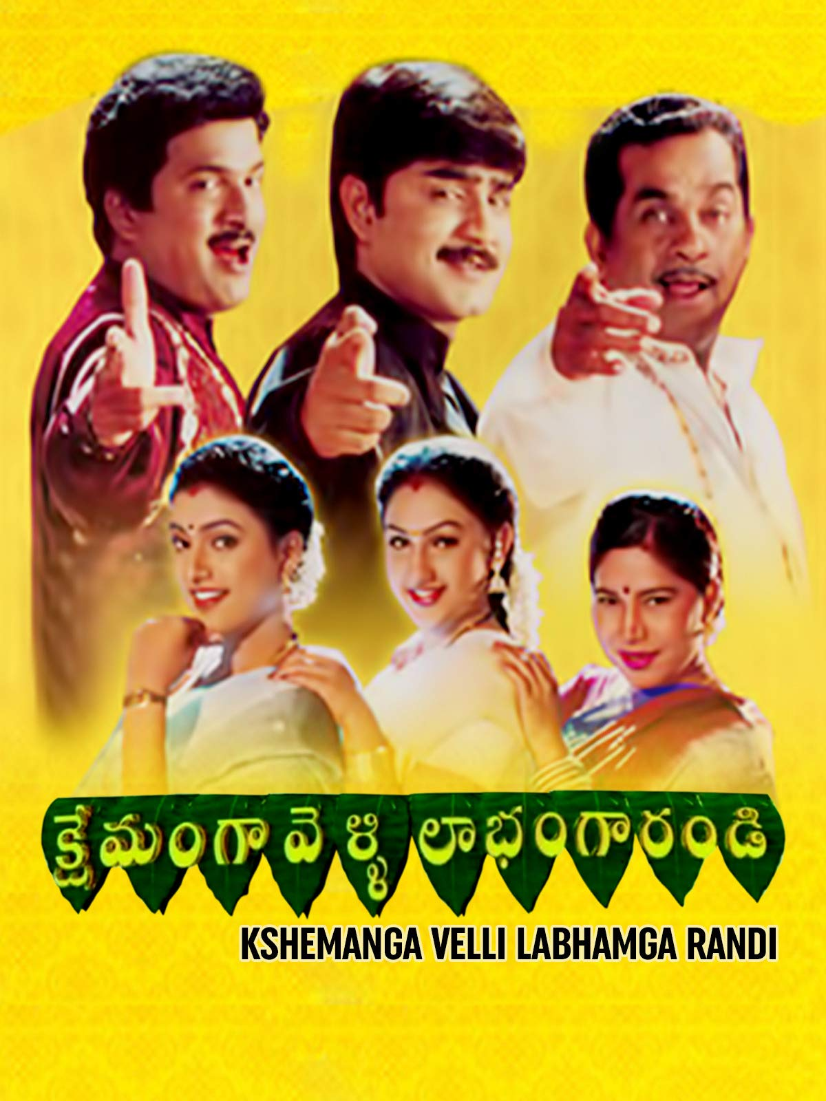 Amazon com: Watch Kshemanga Velli Labhanga Randi | Prime Video