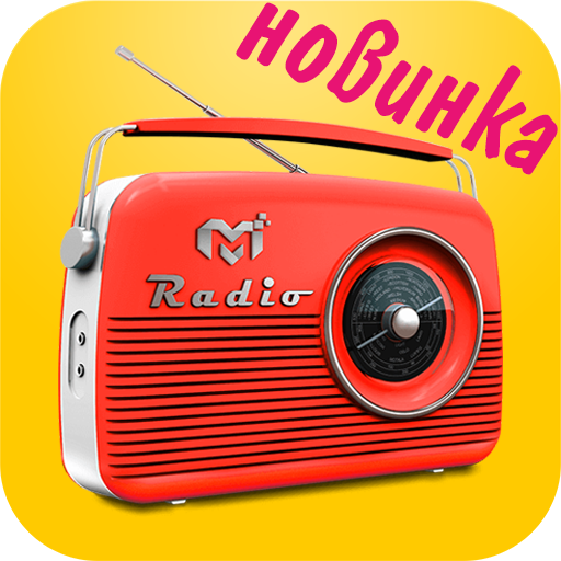 Radio App - FM Radio Stations to Listen to for Free and Android (Radio Apps Free) (Am Radio App For Android Without Internet)