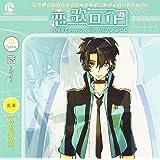 オリジナルキャラクターソング&シチュエーションCD「恋歌ロイド」Type4.階-カイ-(通常盤)