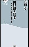 山口組と日本――結成103年の通史から近代を読む (祥伝社新書)