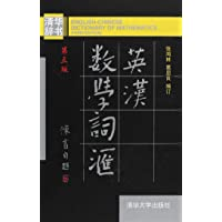 英汉数学词汇(第3版)(精)