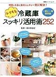 トクする冷蔵庫スッキリ活用術252 (双葉社スーパームック)