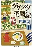 ダダダダ菜園記: 明るい都市農業 (ちくま文庫)