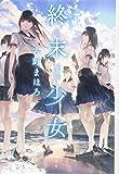 終末少女 AXIA girls