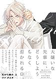 花がら摘み 上 (THE OMEGAVERSE PROJECT COMICS)