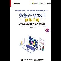 数据产品经理修炼手册:从零基础到大数据产品实践