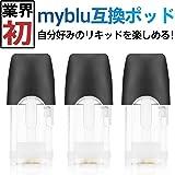 myblu 互換 ポッド マイブルー フレーバーポッド アトマイザー 3個セット 改良版 液漏れ防止 繰り返し使用可 マウスピース付き 3個 (マイブルー 互換, フレーバーポッド)