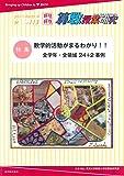 算数授業研究 Vol. 113