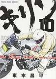 キリン The Happy Ridder Speedway  10巻 (コミック(YKコミックス))