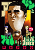 アゴなしゲンとオレ物語(29) (ヤングマガジンコミックス)