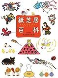 紙芝居百科 (単行本図書)
