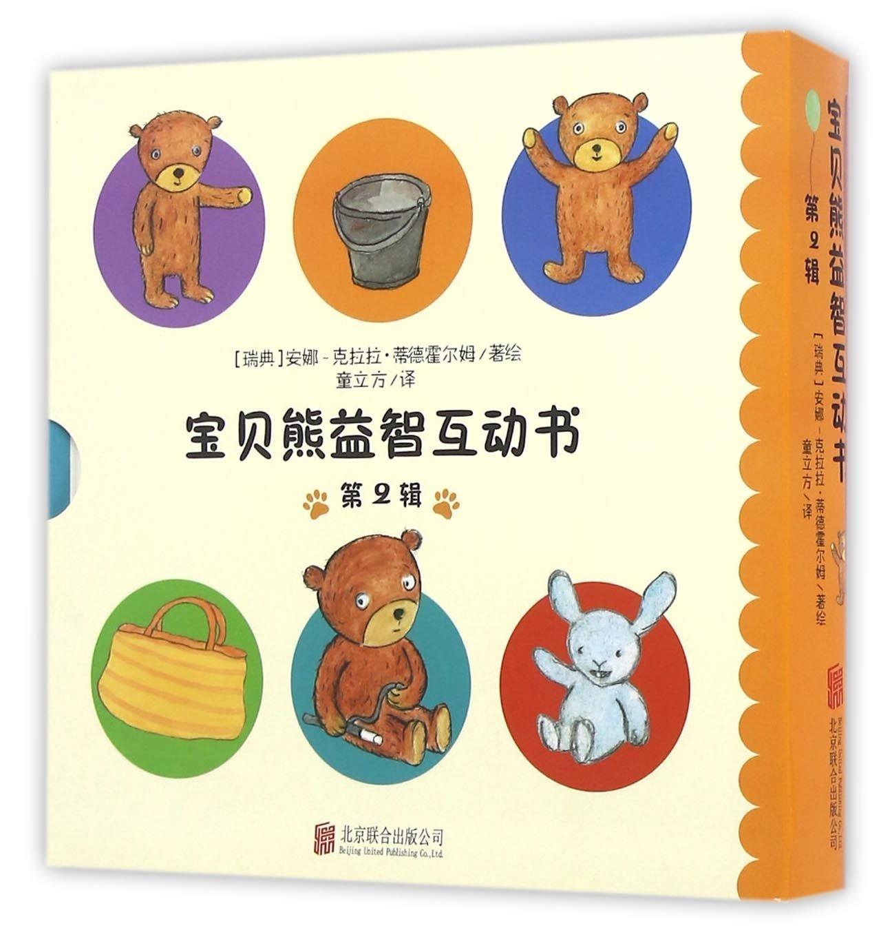 宝贝熊益智互动书(第2辑共4册)(精) ebook
