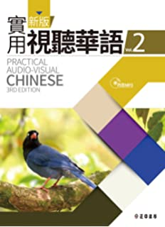 Practical Audio-Visual Chinese 3rd edition vol 1 Textbook with MP3