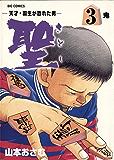 聖(さとし)-天才・羽生が恐れた男-(3) (ビッグコミックス)