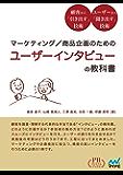マーケティング/商品企画のための ユーザーインタビューの教科書 (プレミアムブックス)
