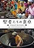 聖者たちの食卓 [DVD]