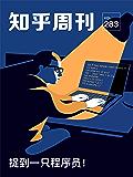 知乎周刊· 捉到一只程序员!(总第 283 期)