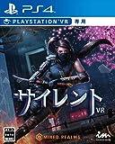サイレントVR 【Amazon.co.jp限定】アイテム未定 付 - PS4