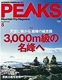 PEAKS(ピークス) 2017年 08 月号 [雑誌]
