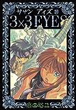 3×3EYES(39) (ヤングマガジンコミックス)